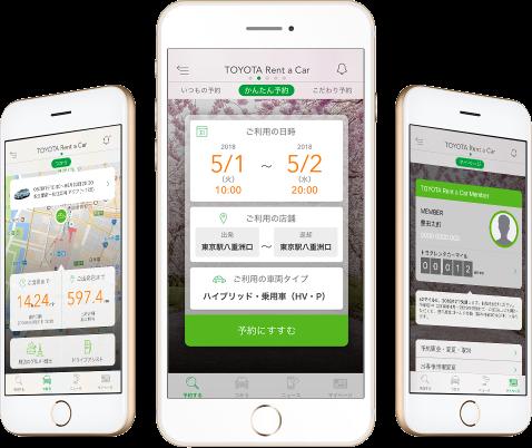 トヨタレンタカー公式アプリのイメージ図